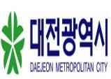 대전시, 지역 건설산업 활성화 지원 '팔걷어'