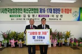 (사)한국농업경영인예산군연합회, 이상헌 회장 취임
