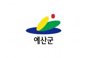예산군, 지방세 담당공무원 역량강화 직무교육 실시