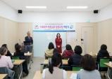 서산시, 직업교육훈련 '사회복지 행정실무 양성과정 '개강
