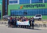 민관협치 농정구현 조직 설립 방향 모색