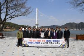 예산군, 402m 예당호 출렁다리‧‧‧'국내 최장 한국기록원 공식 인증'